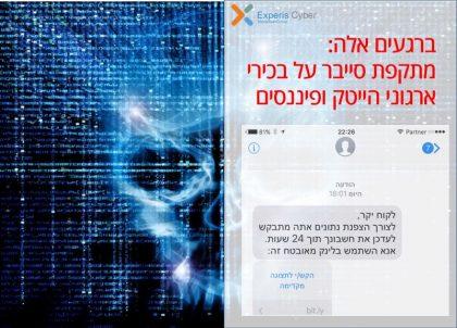 מתקפת פישינג ממוקדת בבכירי חברות בישראל